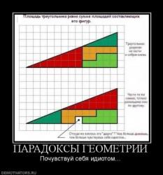 Треугольник.jpeg